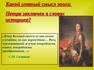 «Петр Великий явился не как нечто случайное, но как порождение… Руси, чувство