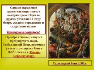 В ночь с 7 на 8 августа 1689 г. в Кремле пустили слух, что потешные войска ид