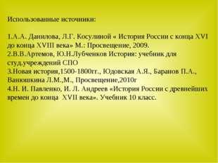 Использованные источники: 1.А.А. Данилова, Л.Г. Косулиной « История России с