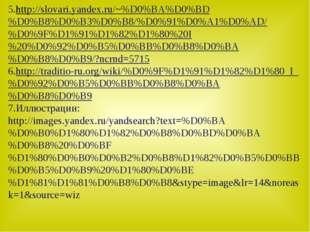 5.http://slovari.yandex.ru/~%D0%BA%D0%BD%D0%B8%D0%B3%D0%B8/%D0%91%D0%A1%D0%AD
