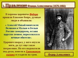 В хоромы царевича Федора пришли ближние бояре, думные люди и объявили: « Алек