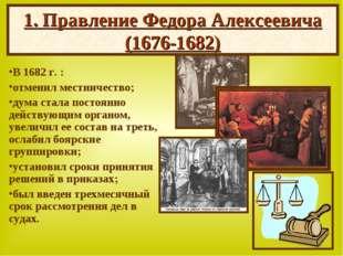 В 1682 г. : отменил местничество; дума стала постоянно действующим органом, у