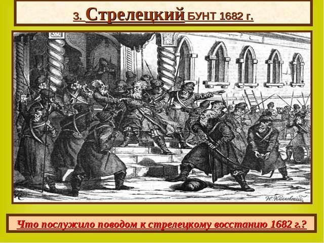 3. Стрелецкий БУНТ 1682 г. Что послужило поводом к стрелецкому восстанию 1682...