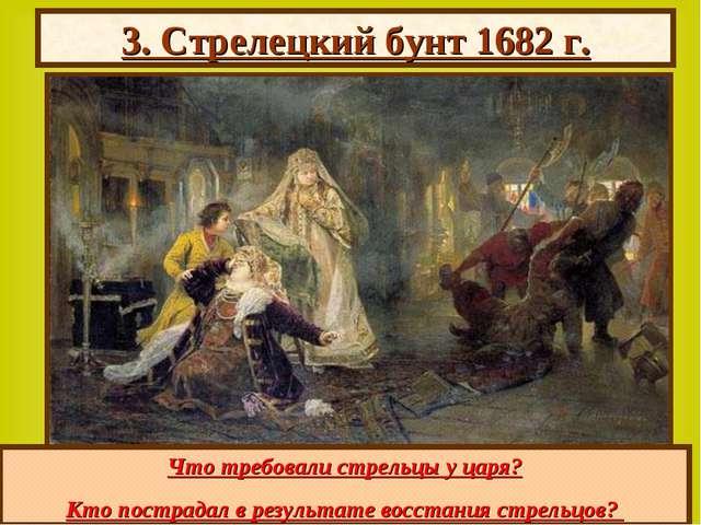 3. Стрелецкий бунт 1682 г. Что требовали стрельцы у царя? Кто пострадал в рез...