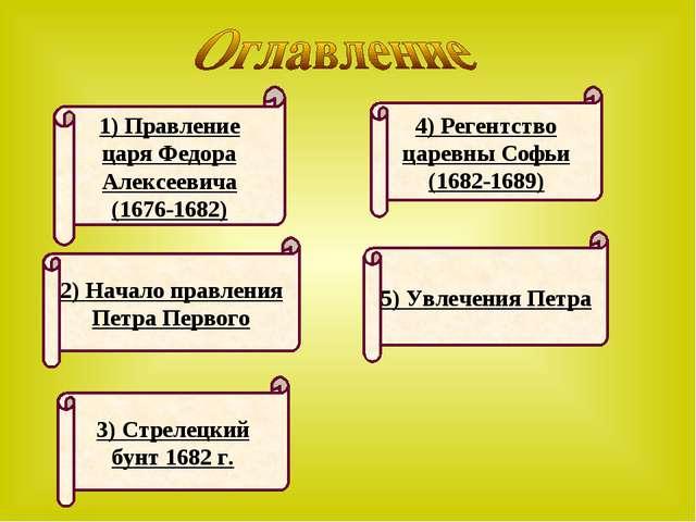 1) Правление царя Федора Алексеевича (1676-1682) 2) Начало правления Петра Пе...