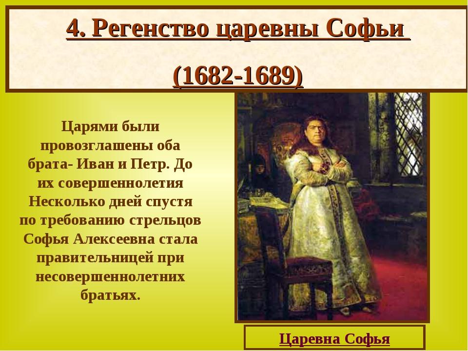 Царями были провозглашены оба брата- Иван и Петр. До их совершеннолетия Неско...
