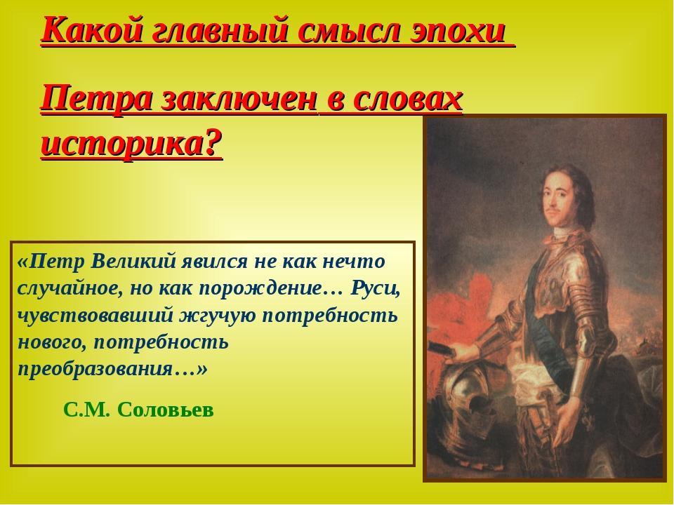 «Петр Великий явился не как нечто случайное, но как порождение… Руси, чувство...
