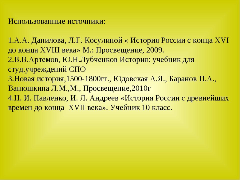 Использованные источники: 1.А.А. Данилова, Л.Г. Косулиной « История России с...