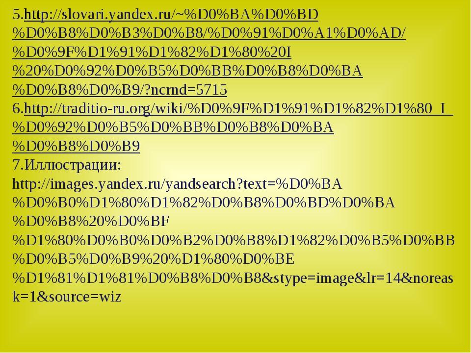 5.http://slovari.yandex.ru/~%D0%BA%D0%BD%D0%B8%D0%B3%D0%B8/%D0%91%D0%A1%D0%AD...