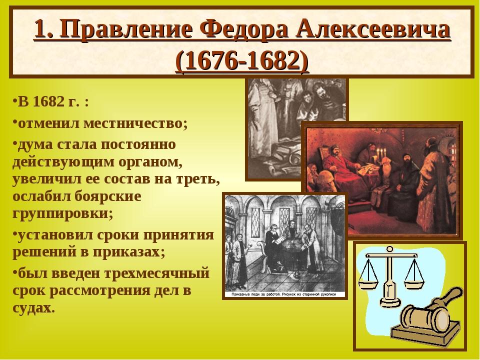 В 1682 г. : отменил местничество; дума стала постоянно действующим органом, у...