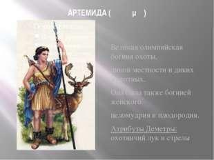 АРТЕМИДА (Ἄρτεμις) Великая олимпийская богиня охоты, дикой местности и диких