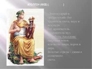 АПОЛЛОН (ФЕБ) ( Ἀπόλλων) «Златокудрый и сребролукий» бог хранитель света, нау