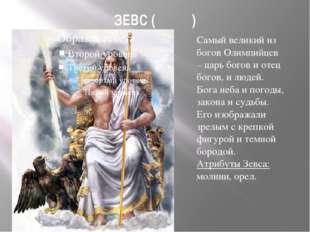 ЗЕВС (Ζεύς) Самый великий из богов Олимпийцев – царь богов и отец богов, и лю