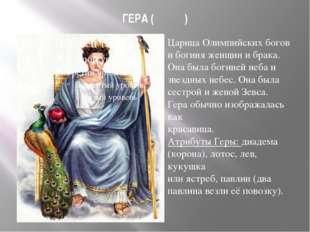 ГЕРА (Ἥρα) Царица Олимпийских богов и богиня женщин и брака. Она была богиней