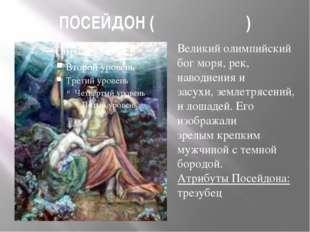 ПОСЕЙДОН (Ποσειδών) Великий олимпийский бог моря, рек, наводнения и засухи, з