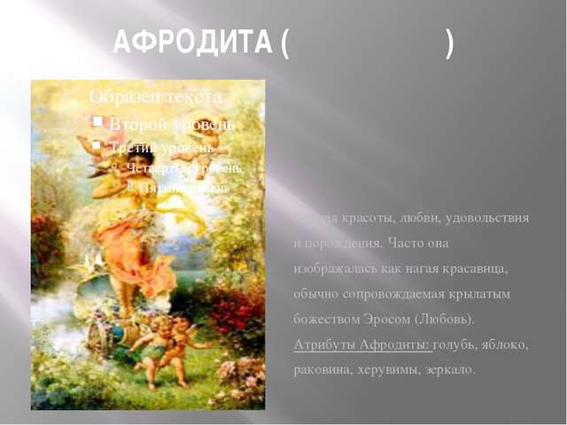 АФРОДИТА (Ἀφροδίτη) Богиня красоты, любви, удовольствия и порождения. Часто о...