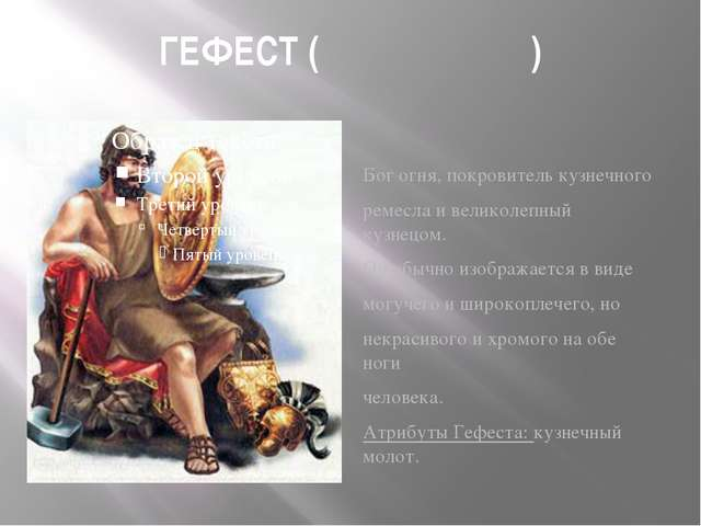 ГЕФЕСТ (Ἥφαιστος) Бог огня, покровитель кузнечного ремесла и великолепный куз...