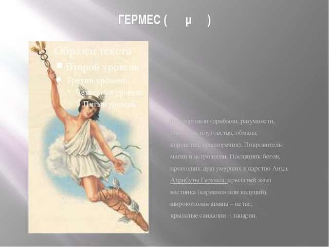 ГЕРМЕС (Ἑρμῆς) Бог торговли (прибыли, разумности, ловкости, плутовства, обман...