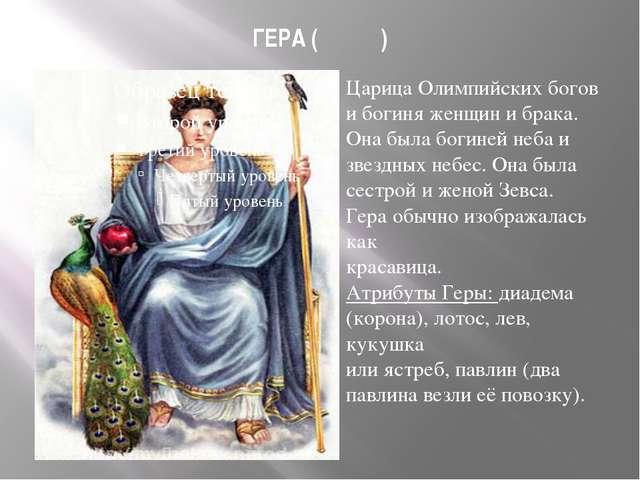 ГЕРА (Ἥρα) Царица Олимпийских богов и богиня женщин и брака. Она была богиней...