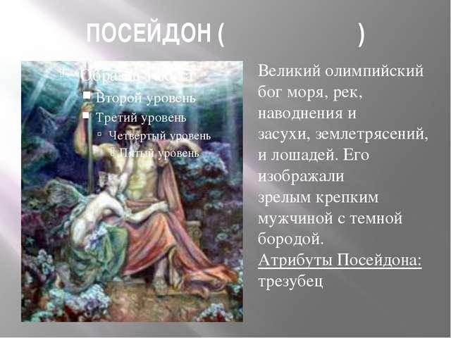 ПОСЕЙДОН (Ποσειδών) Великий олимпийский бог моря, рек, наводнения и засухи, з...