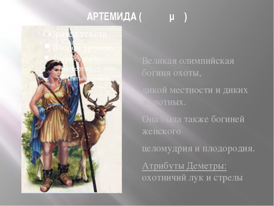 АРТЕМИДА (Ἄρτεμις) Великая олимпийская богиня охоты, дикой местности и диких...