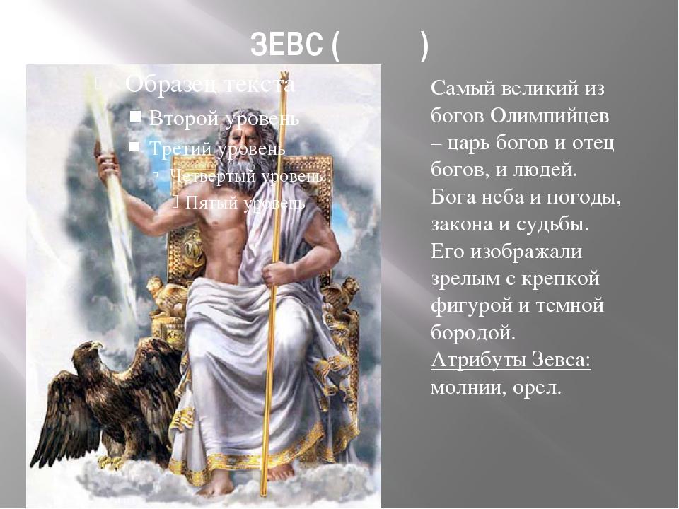 ЗЕВС (Ζεύς) Самый великий из богов Олимпийцев – царь богов и отец богов, и лю...