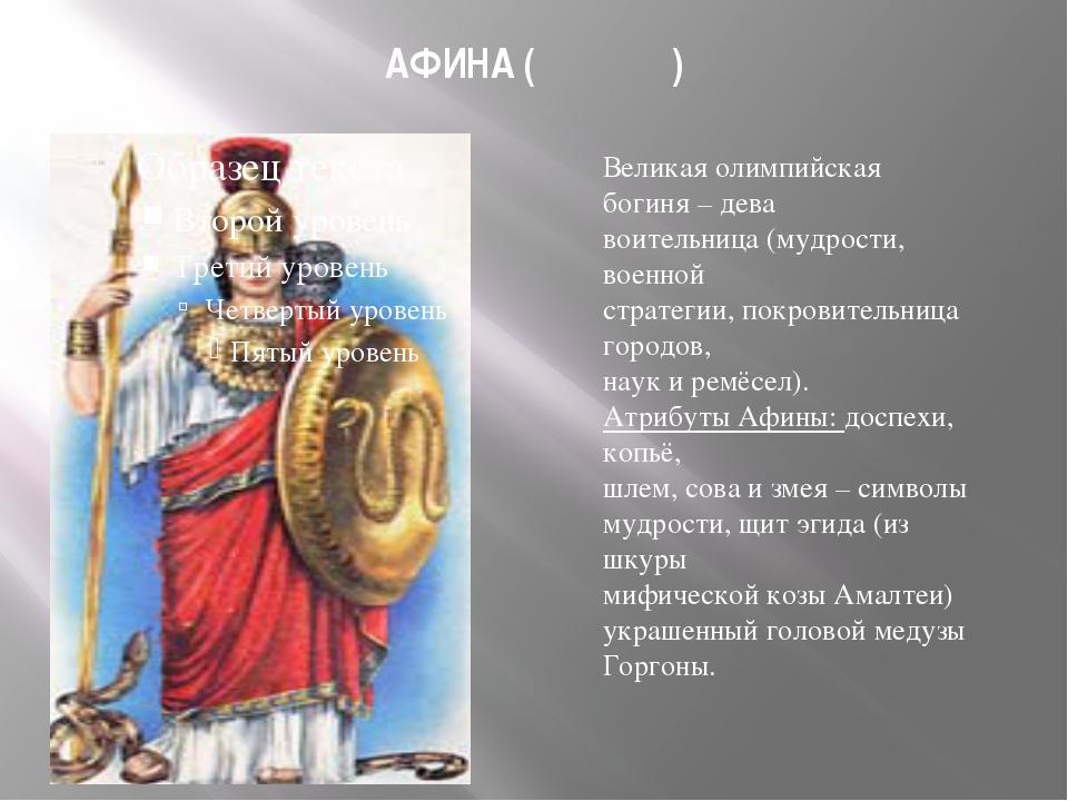 АФИНА (Ἀθηνᾶ) Великая олимпийская богиня – дева воительница (мудрости, военно...