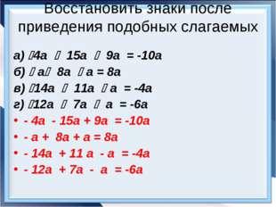 Восстановить знаки после приведения подобных слагаемых а) 4а  15а  9а = -1