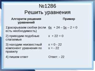 №1286 Решить уравнения Алгоритм решения уравненийПример 1)раскрываем скобки