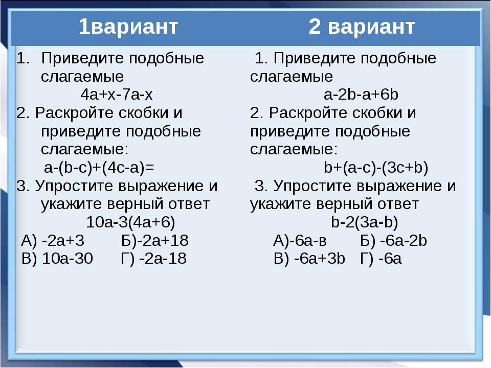 1вариант2 вариант Приведите подобные слагаемые 4а+х-7а-х 2. Раскройте скобки...