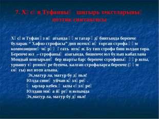 7. Хәсән Туфанның шигырь текстларының поэтик синтаксисы Хәсән Туфан үз иҗаты