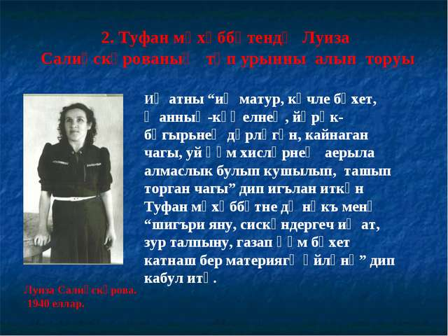 2. Туфан мәхәббәтендә Луиза Салиәскәрованың төп урынны алып торуы Луиза Салиә...