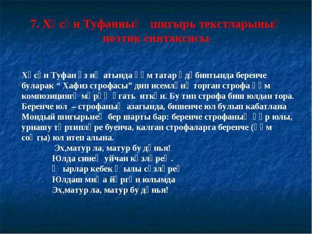 7. Хәсән Туфанның шигырь текстларының поэтик синтаксисы Хәсән Туфан үз иҗаты...