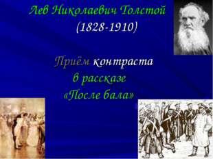 Лев Николаевич Толстой (1828-1910) Приём контраста в рассказе «После бала»