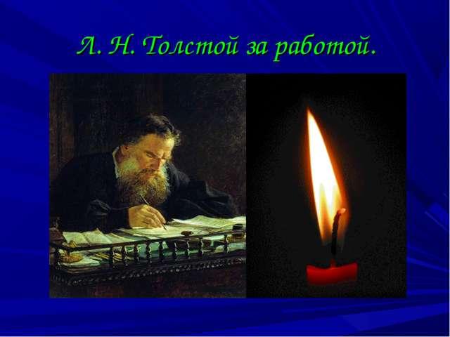 Л. Н. Толстой за работой.