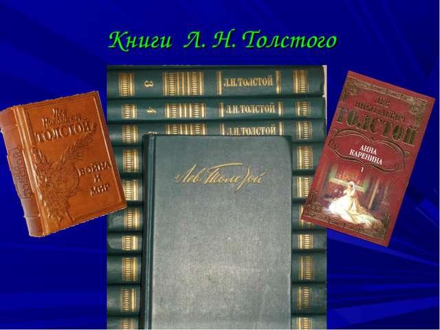 Книги Л. Н. Толстого