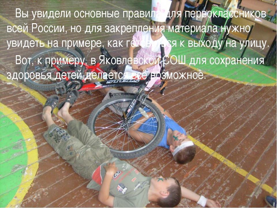 Вы увидели основные правила для первоклассников всей России, но для закрепле...