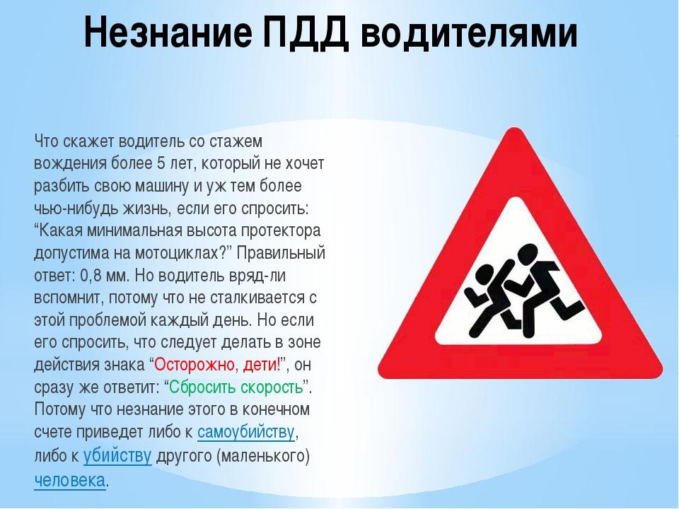 Незнание ПДД водителями Что скажет водитель со стажем вождения более 5 лет, к...