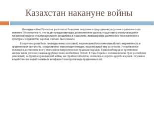 Казахстан накануне войны Накануне войны Казахстан располагал большими людским