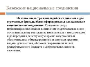 Казахские национальные соединения Из этого числа три кавалерийских дивизии и