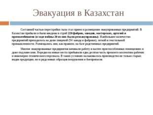 Эвакуация в Казахстан Составной частью перестройки тыла стал прием и размещен