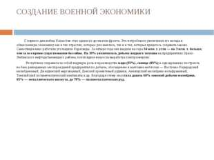 СОЗДАНИЕ ВОЕННОЙ ЭКОНОМИКИ С первого дня войны Казахстан стал одним из арсена