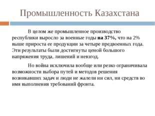 Промышленность Казахстана В целом же промышленное производство республики выр