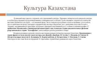 Культура Казахстана В меньшей мере удалось сохранить сеть учреждений культуры