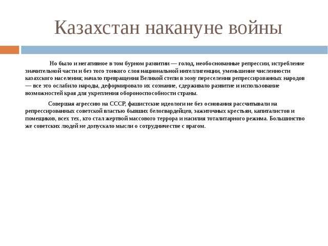 Казахстан накануне войны Но было и негативное в том бурном развитии — голод,...