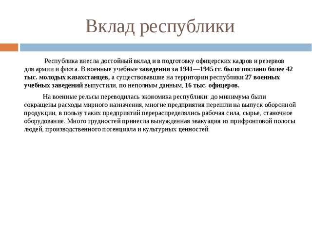 Вклад республики Республика внесла достойный вклад и в подготовку офицерских...