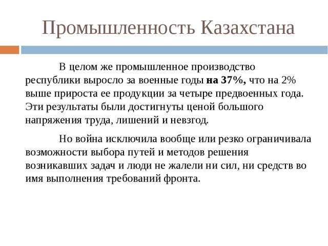 Промышленность Казахстана В целом же промышленное производство республики выр...