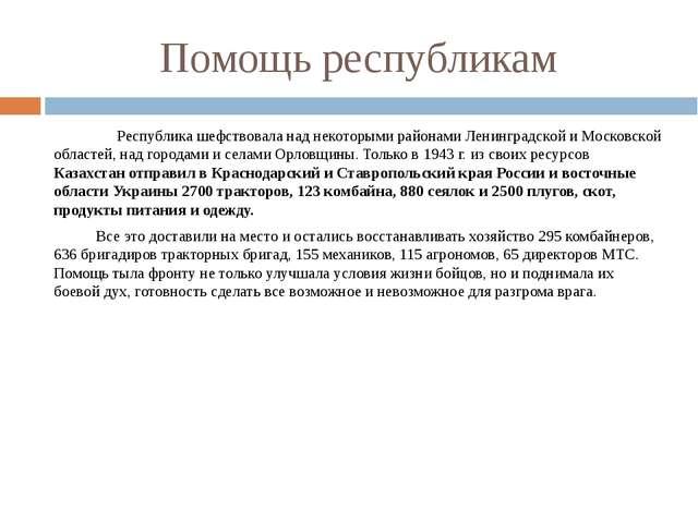 Помощь республикам Республика шефствовала над некоторыми районами Ленинградск...