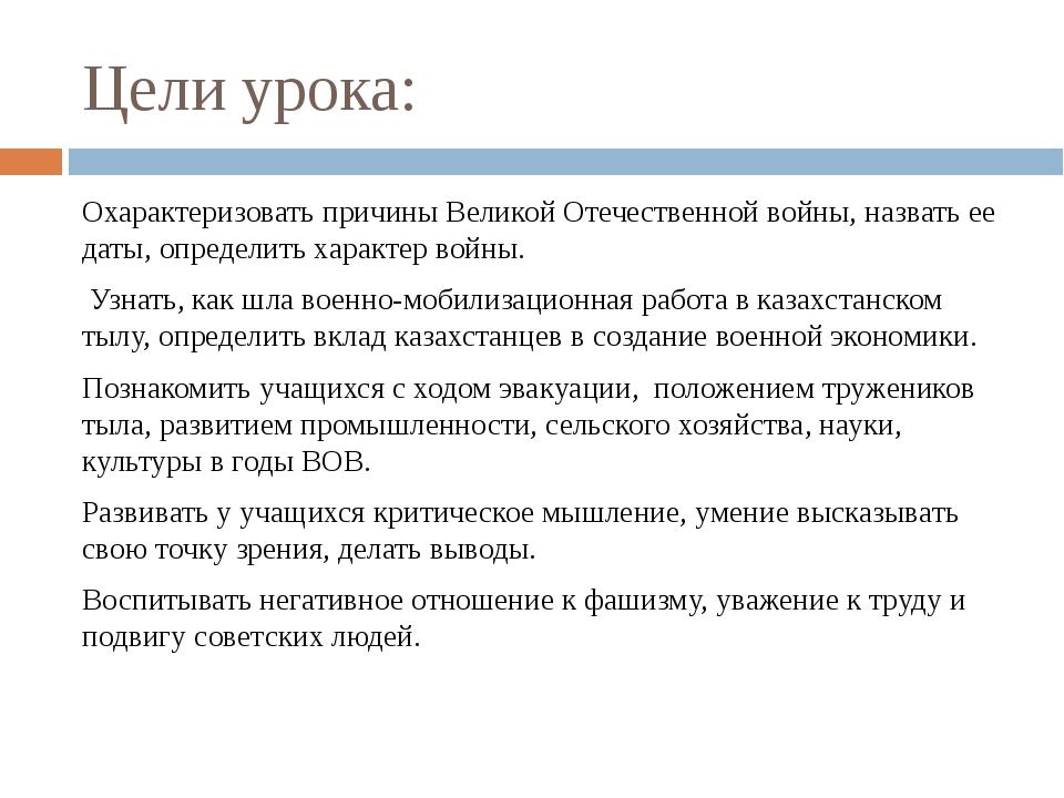 Цели урока: Охарактеризовать причины Великой Отечественной войны, назвать ее...
