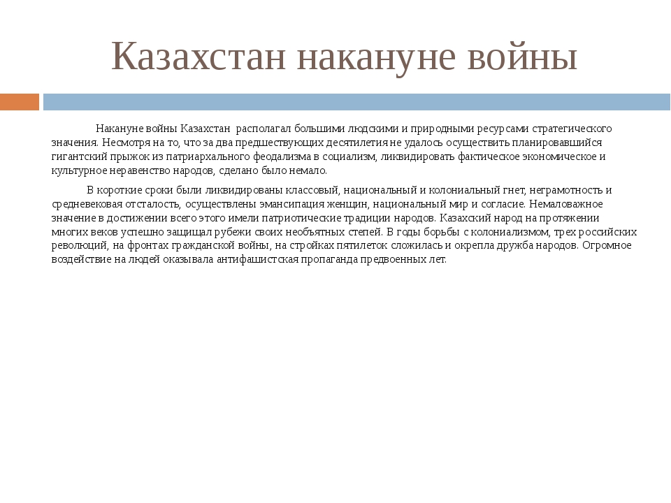 Казахстан накануне войны Накануне войны Казахстан располагал большими людским...